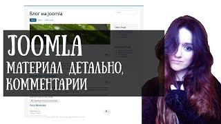 видео Добавление нового материала в Joomla. Создание разделов и категорий в Joomla
