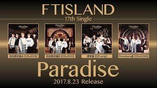 FTISLAND 17th SINGLE「Paradise」 2017年8月23日発売!!! □初回限定盤A...