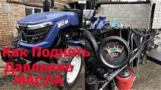 Как Поднять или Сбросить Давление МАСЛА  Двигателя на Китайском Тракторе !