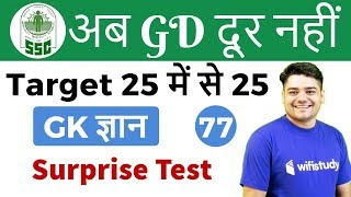 9:00 PM - SSC GD 2018 | GK by Sandeep Sir | Surprise Test