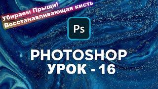 Как убрать прыщи Восстанавливающая кисть Панель инструментов photoshop Фотошоп с нуля Урок 16