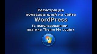 Регистрация пользователей на сайте WordPress