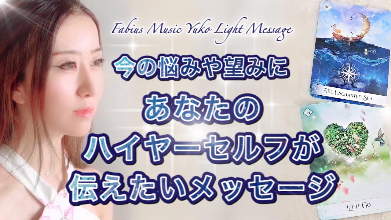 恋愛や人生✨あなたの悩みや望みにハイヤーセルフがあなたに伝えたいこと⚜️高波動音楽 高次元メッセージ⚜️ Fabius Yuko ツインレイ 👨🏻👩🏻 奇跡