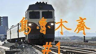 ዦ 35 ዣ Железнодорожно-гостиничные страсти в Синьцзяне