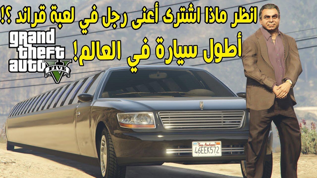 رضا غير أمين ماركو بولو اطول سيارة في العالم من الداخل Comertinsaat Com