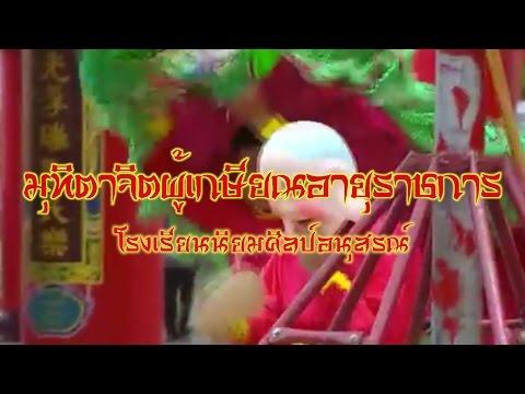 มุทิตาจิต โรงเรียนนิยมศิลป์อนุสรณ์ 2558