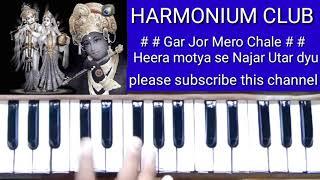 Gar Jor Mero chale Heera motya se nazar utar dyu how to play on harmonium by harmonium club