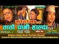 Arjun Kaushal,Ram Chandra kafle, Anjana Gurung | Lok Pop Song | Ko Do Ma Pni Chautari 5