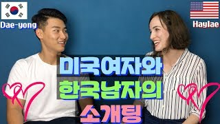 American girl and Korean guy Blind Dating 2.0 미국여자와 한국남자의 소개팅