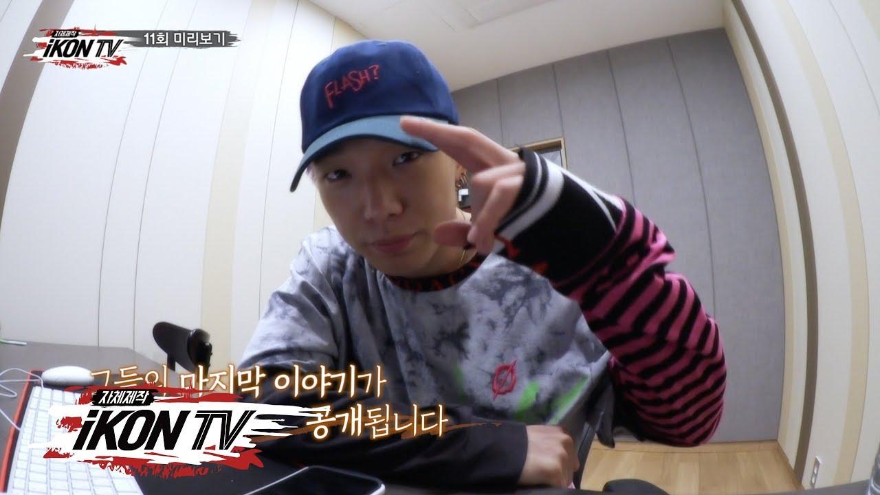 iKON - '자체제작 iKON TV' EP.11 PREVIEW