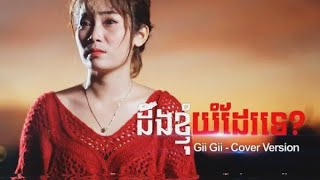 ដឹងខ្ញុំយំដែរទេ - Gii Gii   Cover Version, Khmer New Song 2020
