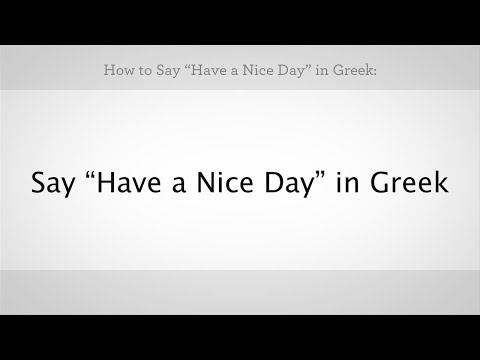 """How to Say """"Have a Nice Day"""" in Greek 