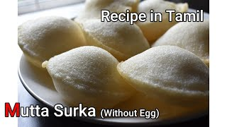 Mutta Surka (Without Eggs) || Recipe in Tamil