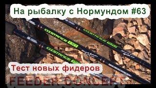 Тест новых фидеров. На рыбалку с Нормундом #63