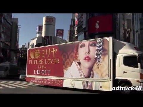 """加藤ミリヤ """"FUTURE LOVER-未来恋人-"""" 宣伝トラック@渋谷"""