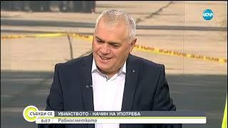 Валентин Радев: МВР има достатъчно доказателства срещу Северин Красимиров