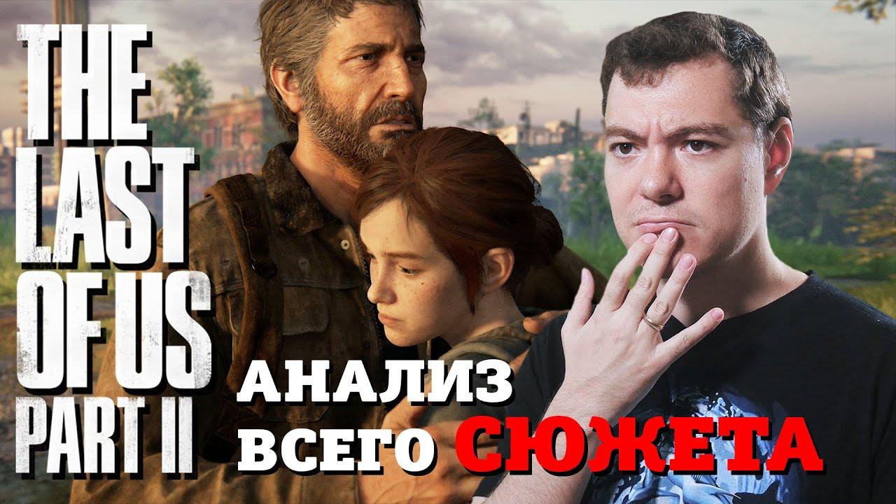 The Last Of Us: Part 2 - Анализ ВСЕГО СЮЖЕТА