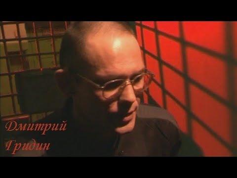 Серийные убийцы: Дмитрий Гридин (род. 4 марта 1968)
