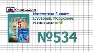 Задание № 534 - Математика 5 класс (Зубарева, Мордкович)