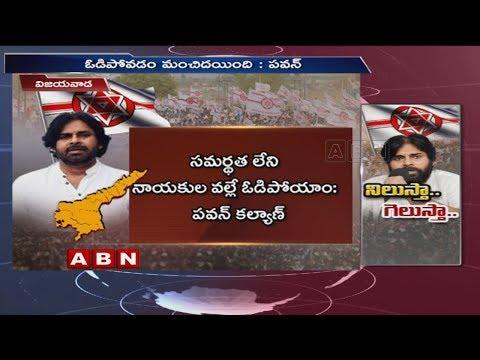సమర్థత లేని నాయకుల వల్లే ఓడిపోయాం | Pawan Kalyan About Janasena Defeat in 2019 Elections