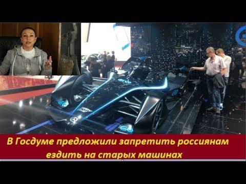 В Госдуме предложили запретить россиянам ездить на старых машинах. № 1519