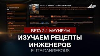 Elite: Dangerous - Инженеры  - Изучаем рецепты -(Бета 2.1 фаза Mayheym)
