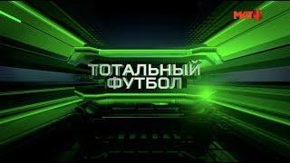 «Тотальный футбол». Гость студии — Андрей Аршавин