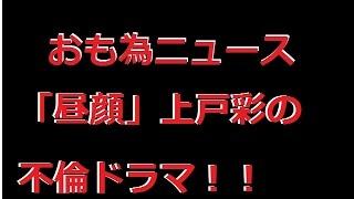 説明 <昼顔>(フジテレビ) 斎藤工・北村一輝の裸とベッドシーンご堪...