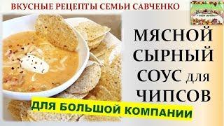Сырно-мясной соус для чипсов Hamburger chips dip рецепты семьи Савченко