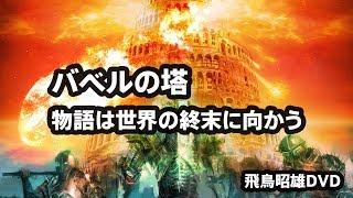 [2018]飛鳥昭雄DVDサンプル「バベルの塔 - 物語は世界の終末に向かう」円盤屋