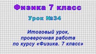 Физика 7 класс (Урок№34 - Итоговый урок, проверочная работа по курсу «Физика. 7 класс»)