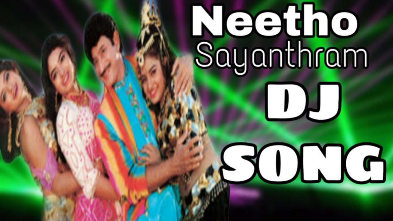 Download Neetho Sayanthram Song From Amma Donga Movie DJ Song Mix By   DJ BOBBY   
