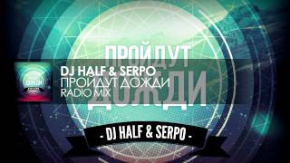 DJ HaLF & Serpo - Пройдут Дожди