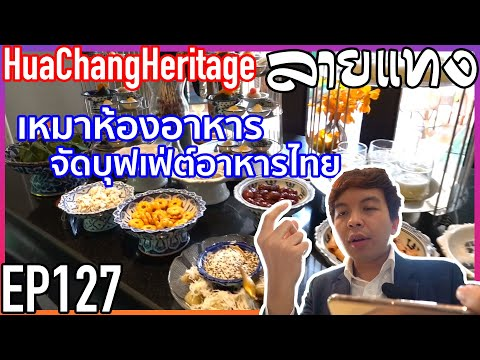 เหมาบุฟเฟ่ต์อาหารไทย โรงแรมไฮโซ ราชเทวี | Laitang ลายแทง EP : 127