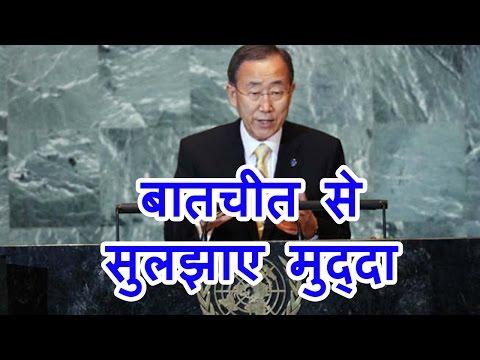 Nawaz से बोले Ban Ki Moon, Pakistan-India बातचीत से सुलझाए KASHMIR मुद्दा