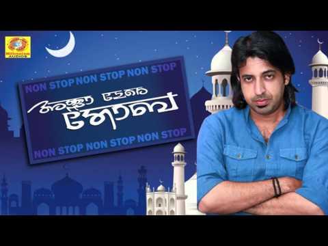 Non Stop Malayalam Songs | Allah Mere Tauba | Latest Mappilapattukal | Non Stop Mappila Album Songs
