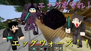 【minecraft】ドラゴンの卵を守るスカイウォーズ!?エッグウォーズをプレイ!