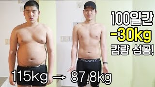 100일간 30kg 감량 성공했습니다 - 스팀보이(다이어트성공하다)