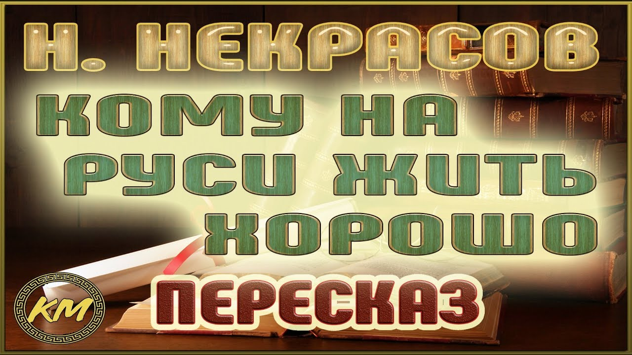 Видеофильм николай алексеевич некрасов, парень делает минет на зоне