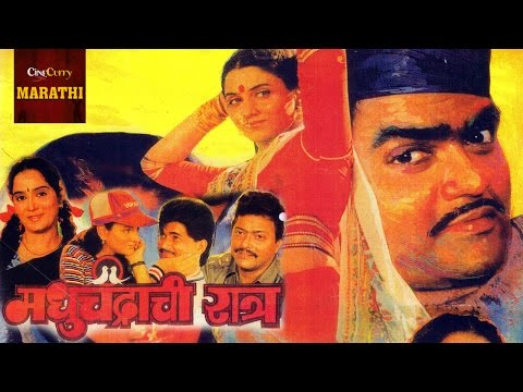 Madhuchandrachi Raatra - Full Movie    Ashok Saraf, Alka Kubal   Marathi Drama