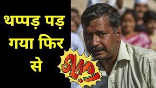 Arvind Kejriwal Slapped again  | Funny video | Delhi abuses Kejriwal