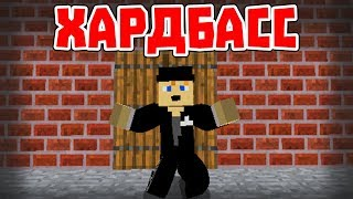 ХАРДБАСС - Приколы Майнкрафт машинима