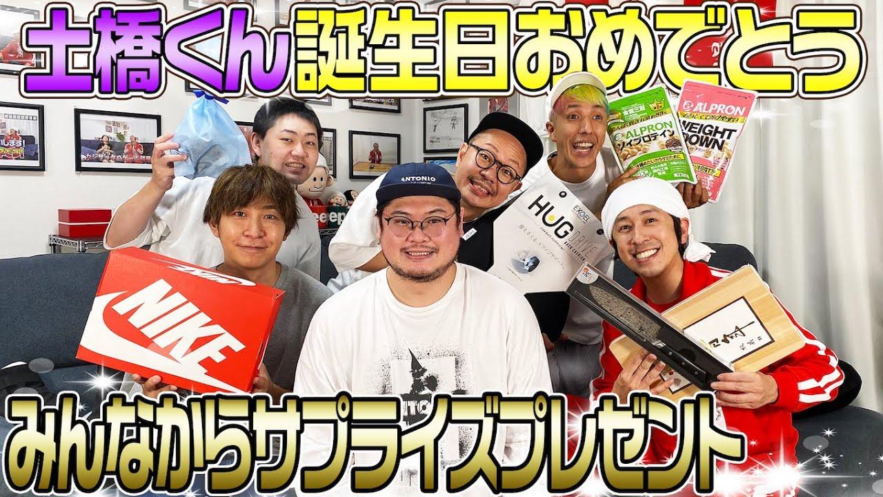 【誕生日】土橋ゲンゴロウにチームからサプライズプレゼント