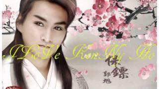 Video 何家劲 KenNy Ho 展昭MV download MP3, 3GP, MP4, WEBM, AVI, FLV November 2019