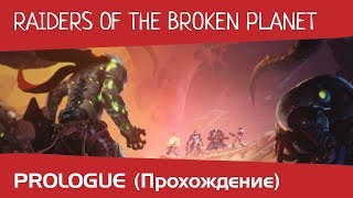 Raiders of the Broken Planet - Prologue (Прохождение)