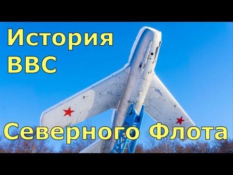 История военной авиации Северного Флота