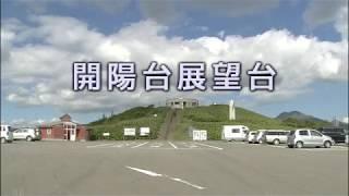 開陽台展望台(イメージ画像)