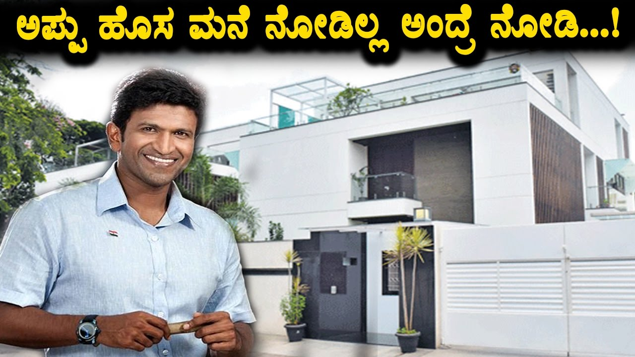 puneethrajkumar new house was awesome puneethrajkumar