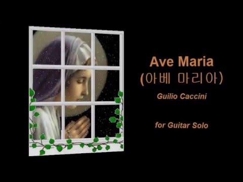Ave Maria - G. Caccini(아베 마리아 - 카치니) For Guitar Solo(+ TAB, 기타편곡, 기타악보, 기타연주)