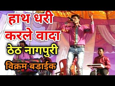 हाथ धरी! Vikram baraik! Kavi kishan  budhman sanyasi#top new nagpuri song 2018 hd